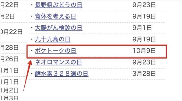 一般社団法人 日本記念日協会 2019 10 08 09 13 34